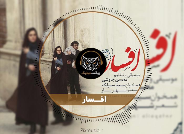 دانلود آهنگ افسار از محسن چاوشی