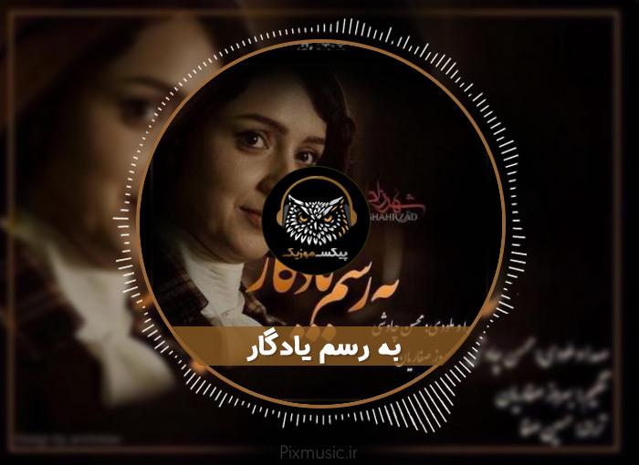 آکورد گیتار آهنگ به رسم یادگار از محسن چاوشی