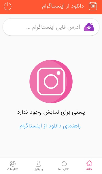 Easy downloading of Instagram photos and videos