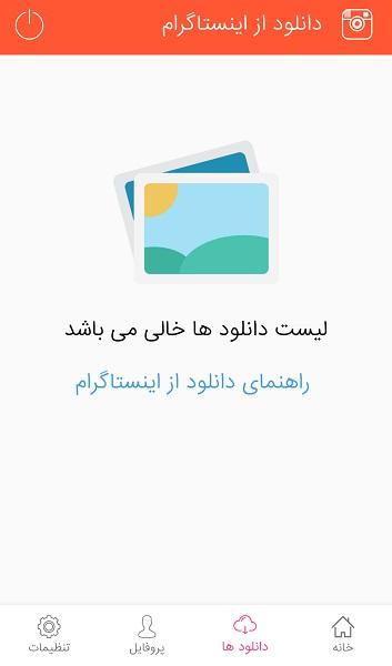 آموزش دانلود سریع عکس و فیلم از اینستاگرام با استفاده از اینستا دانلود
