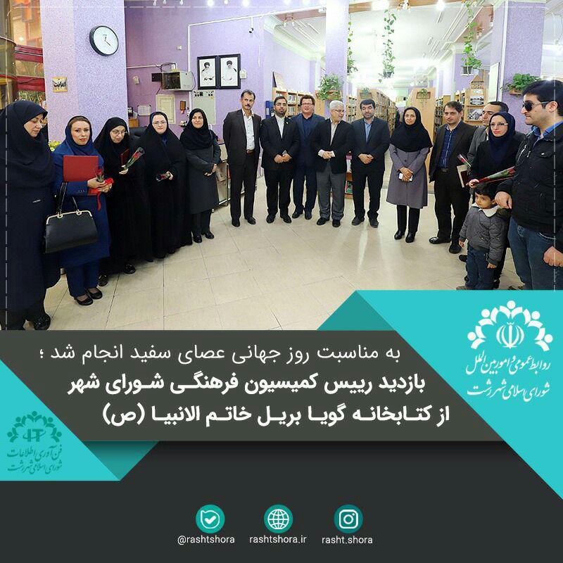 به مناسبت روز جهانی عصای سفید انجام شد؛بازدید رییس کمیسیون فرهنگی شورای شهر از کتابخانه گویا بریل خاتم الانبیا (ص)