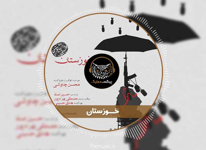 آکورد گیتار آهنگ خوزستان از محسن چاوشی