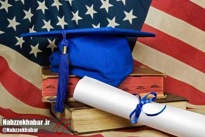 کدام یک از مسئولین و یا فرزندان و بستگانشان در آمریکا تحصیل کردهاند؟