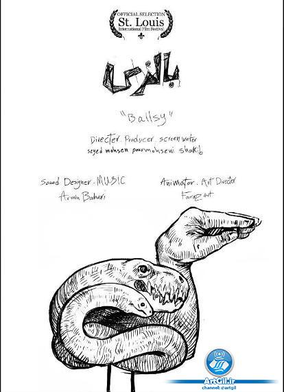 'بالزی'انیمیشن هنرمند گیلانی به جشنواره آمریکا راه یافت