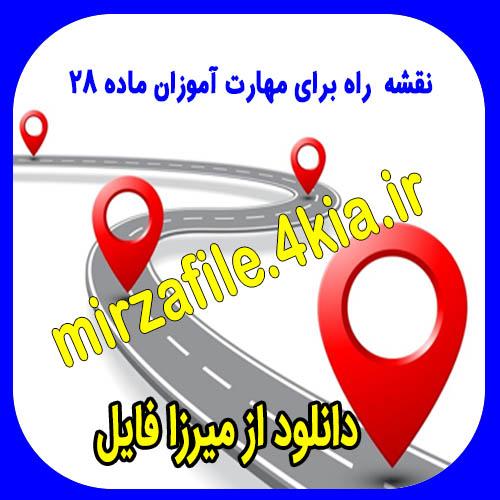 نقشه راه برای مهارت آموزان ماده 28
