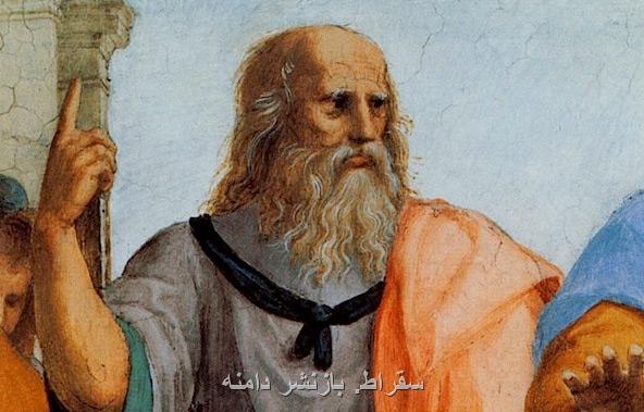 پند سقراط