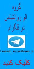گروه تلگرام الو روانشناس