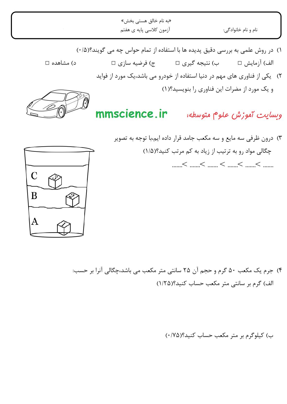 آزمون فصل 1 و 2 علوم هفتم