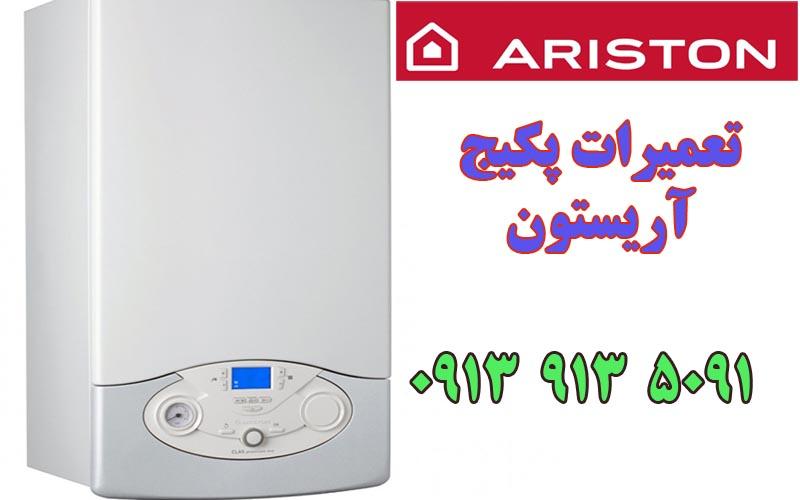 تعمیرات پکیج آریستون در اصفهان