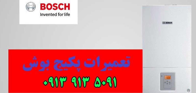 نمایندگی تعمیرات پکیج بوش در اصفهان