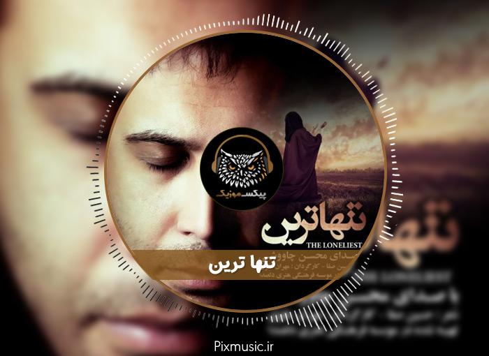 دانلود آهنگ تنهاترین از محسن چاوشی