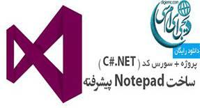 پروژه ساخت Notepad در C#.NET