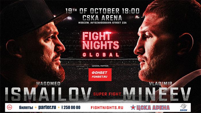 دانلود رویداد ام ام ای   Fight Nights Global 90: Ismailov vs Mineev