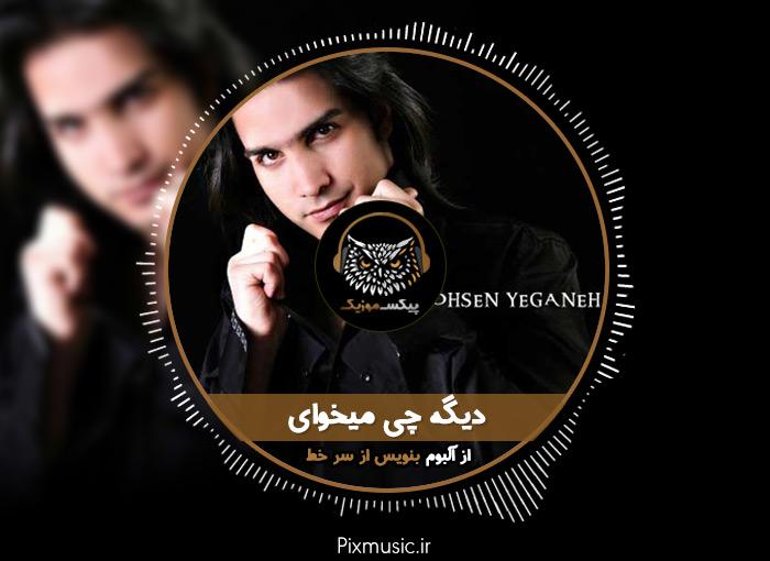 آکورد گیتار آهنگ دیگه چی میخوای از محسن یگانه