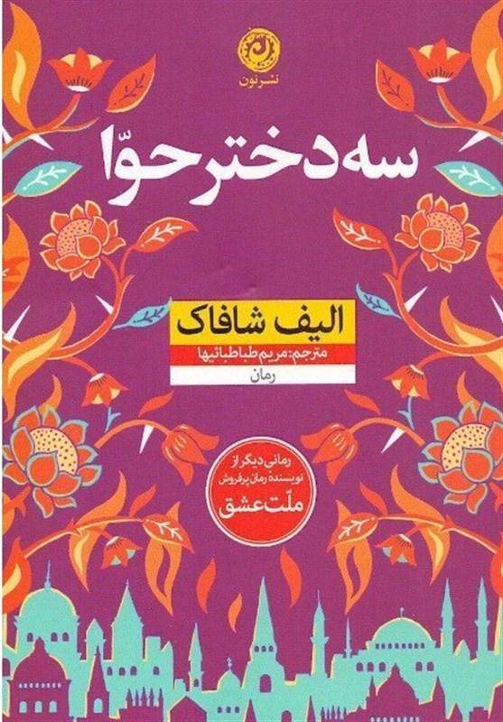 کتابی دیگر از زن محبوب بازار کتاب/ شافاک: «سه دختر حوا» صدای ناشنیده زنان است