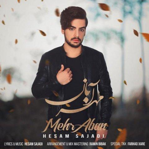 دانلود آهنگ جدید حسام سجادی به نام مهر آبان