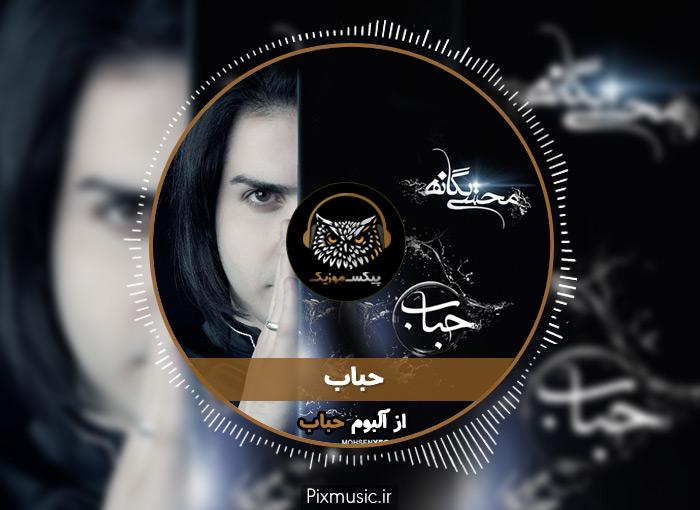 آکورد گیتار آهنگ حباب از محسن یگانه