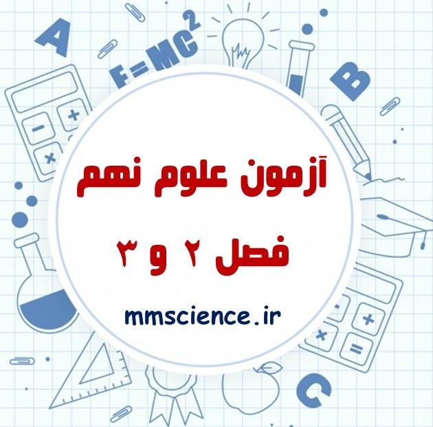نمونه سوال فصل 2 و 3 علوم نهم