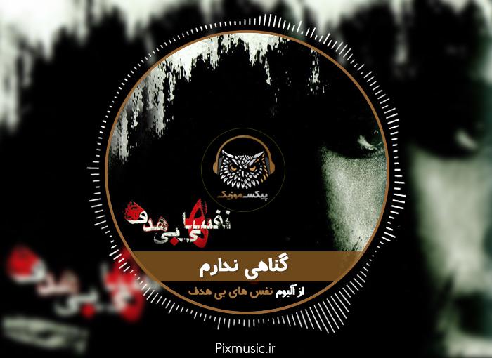 آکورد گیتار آهنگ گناهی ندارم از محسن یگانه