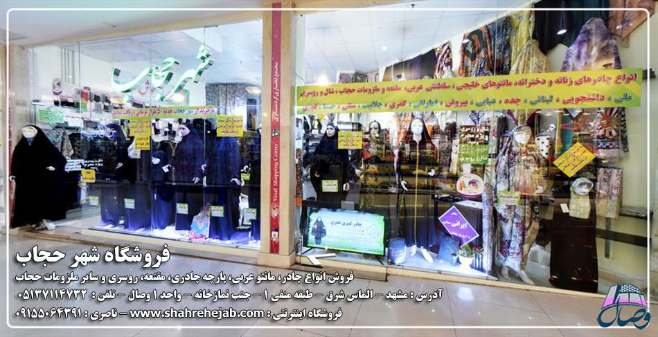 فروشگاه چادر شهر حجاب