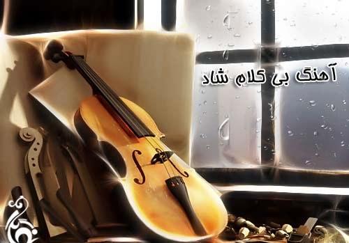 دانلود آهنگ بی کلام شاد ایرانی برای رقص (مخصوص خوانندگی)
