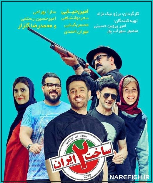 دانلود قسمت 22 ساخت ایران 2
