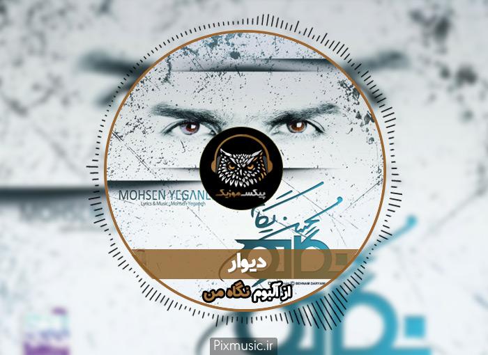 آکورد گیتار آهنگ دیوار از محسن یگانه