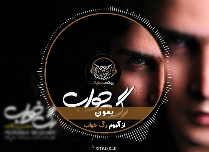 آکورد گیتار آهنگ بمون از محسن یگانه