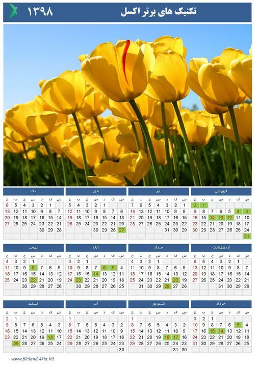 تقویم شمسی عکس دار در اکسل