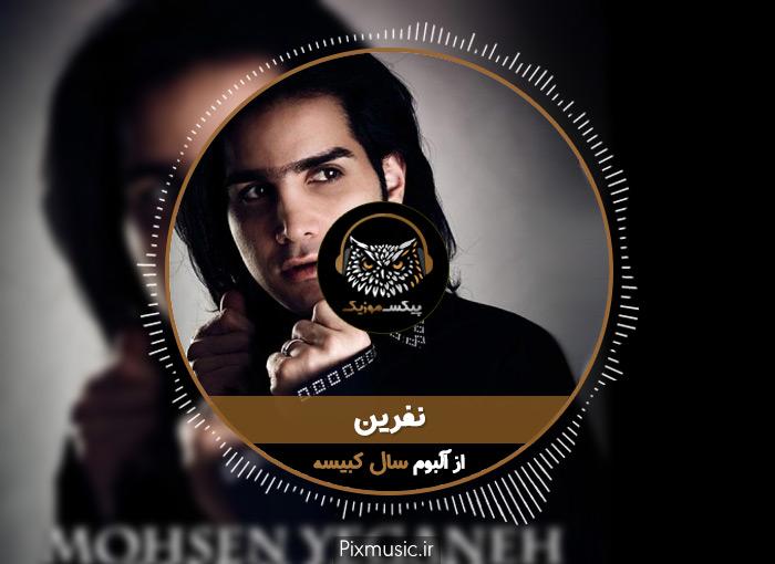 آکورد گیتار آهنگ نفرین از محسن یگانه