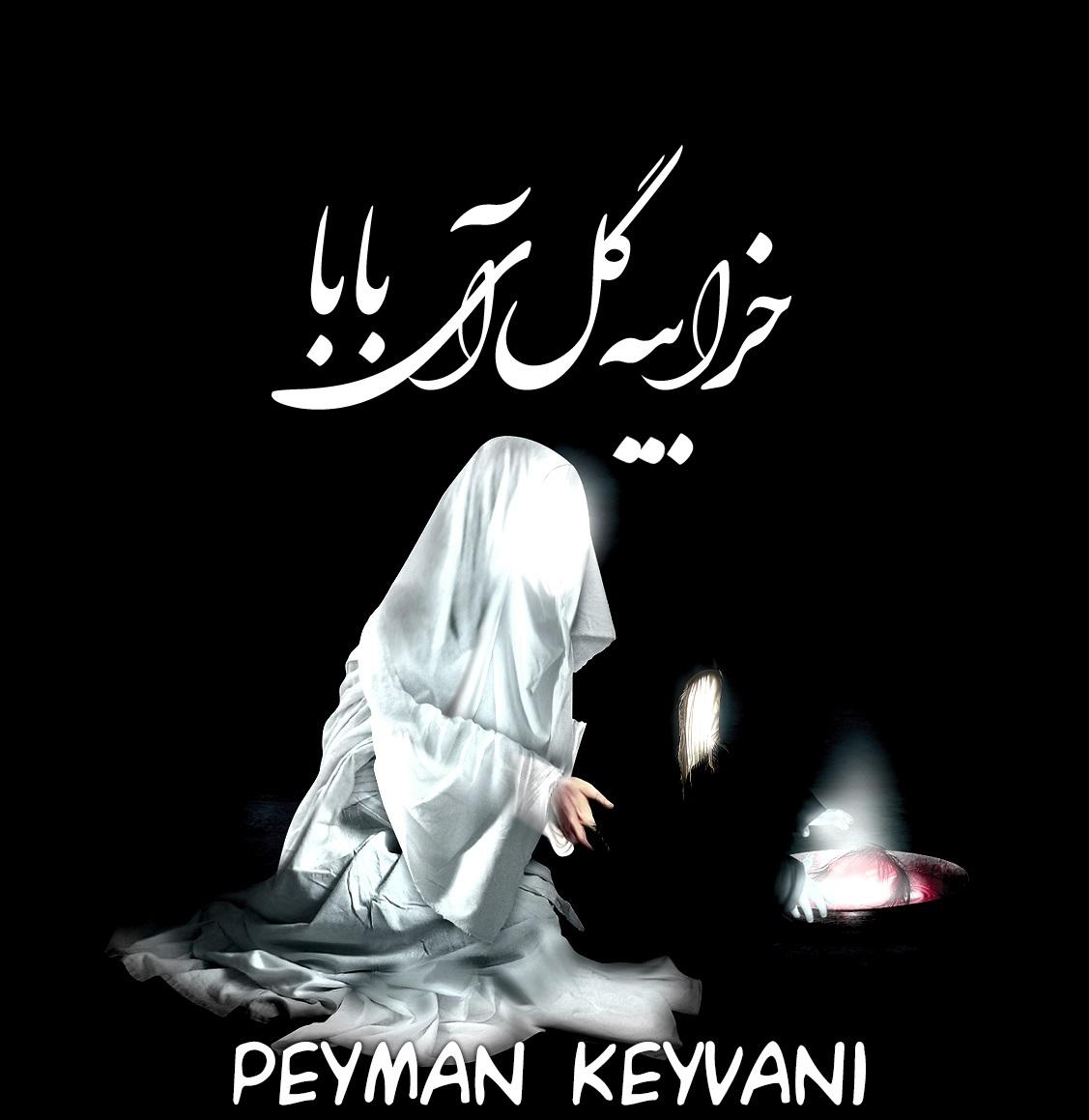 http://s8.picofile.com/file/8341349876/Peyman_Keyvani_Kharabia_Gal_Ay_Baba.jpg
