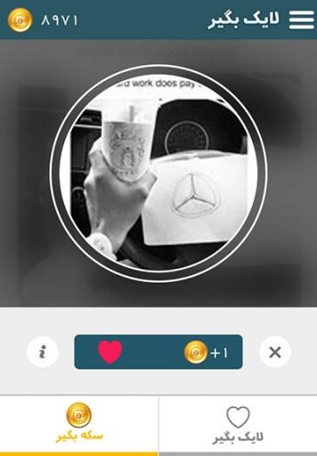 لایک بگیر اینستاگرام برای آیفون و آیپد سیستم عامل آی او اس