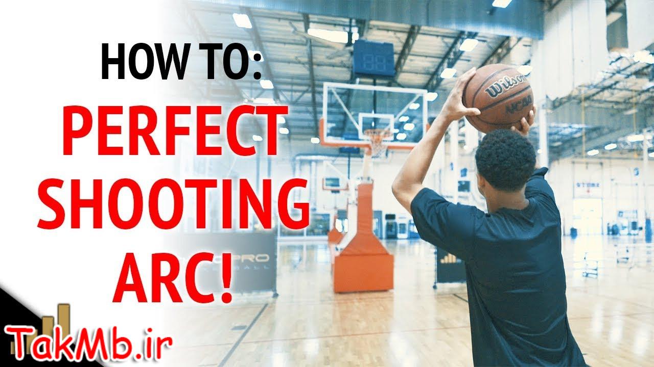 آموزش شوت زدن در بسکتبال Top 3 Drills To Improve Your Shooting Arc! (Basketball Shooting Drills)