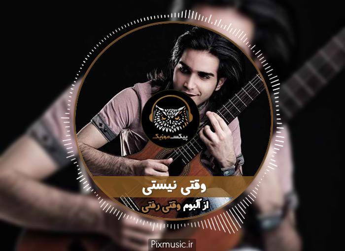 آکورد گیتار آهنگ وقتی نیستی از محسن یگانه