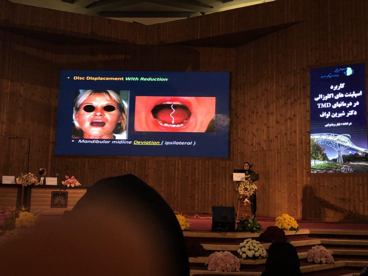 سخنرانی استاد دکتر شیرین لباف .متخصص پروتز های دندانی .اسپلینت های اکلوزالی در ششمین کنگره بیماریهای دهان فک صورت ایران