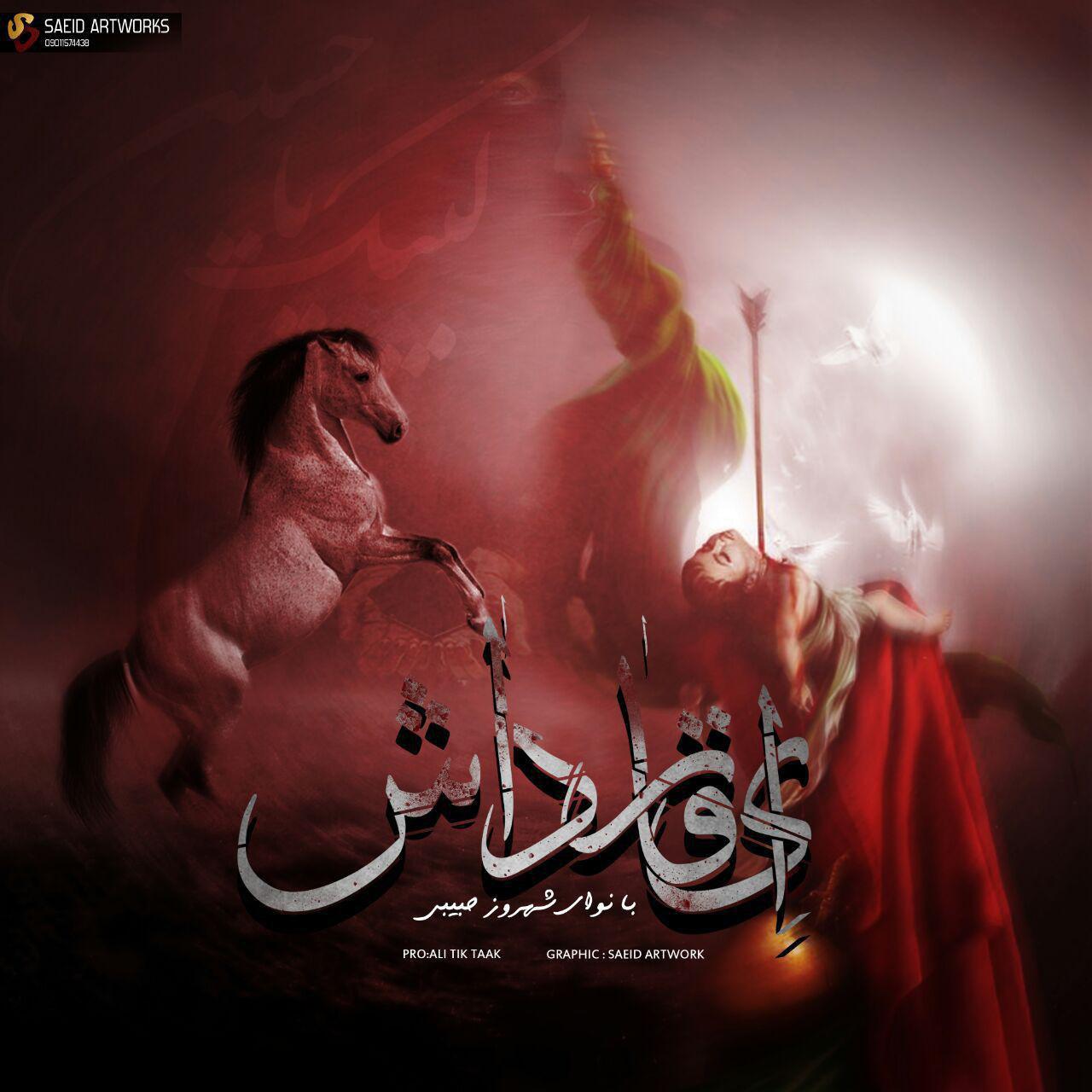http://s8.picofile.com/file/8341441534/Shahrooz_Habibi_Ey_Qardash.jpg