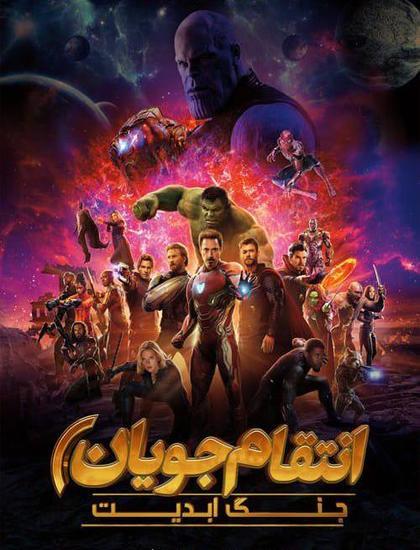دانلود رایگان فیلم Avengers Infinity War 2018