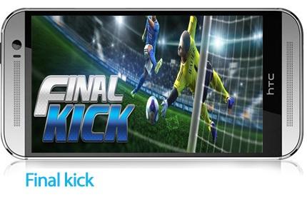 دانلود Final kick v8.1.2 + Mod - بازی موبایل ضربات نهایی
