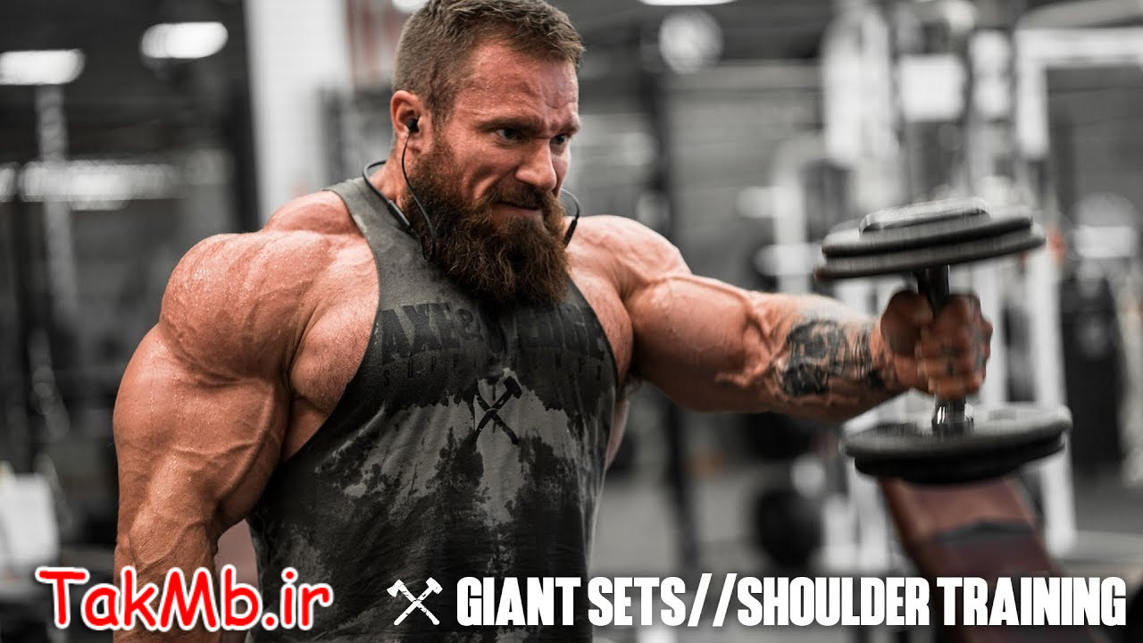 آموزش بدن سازی Giant Sets & Shoulder Training | Seth Feroce