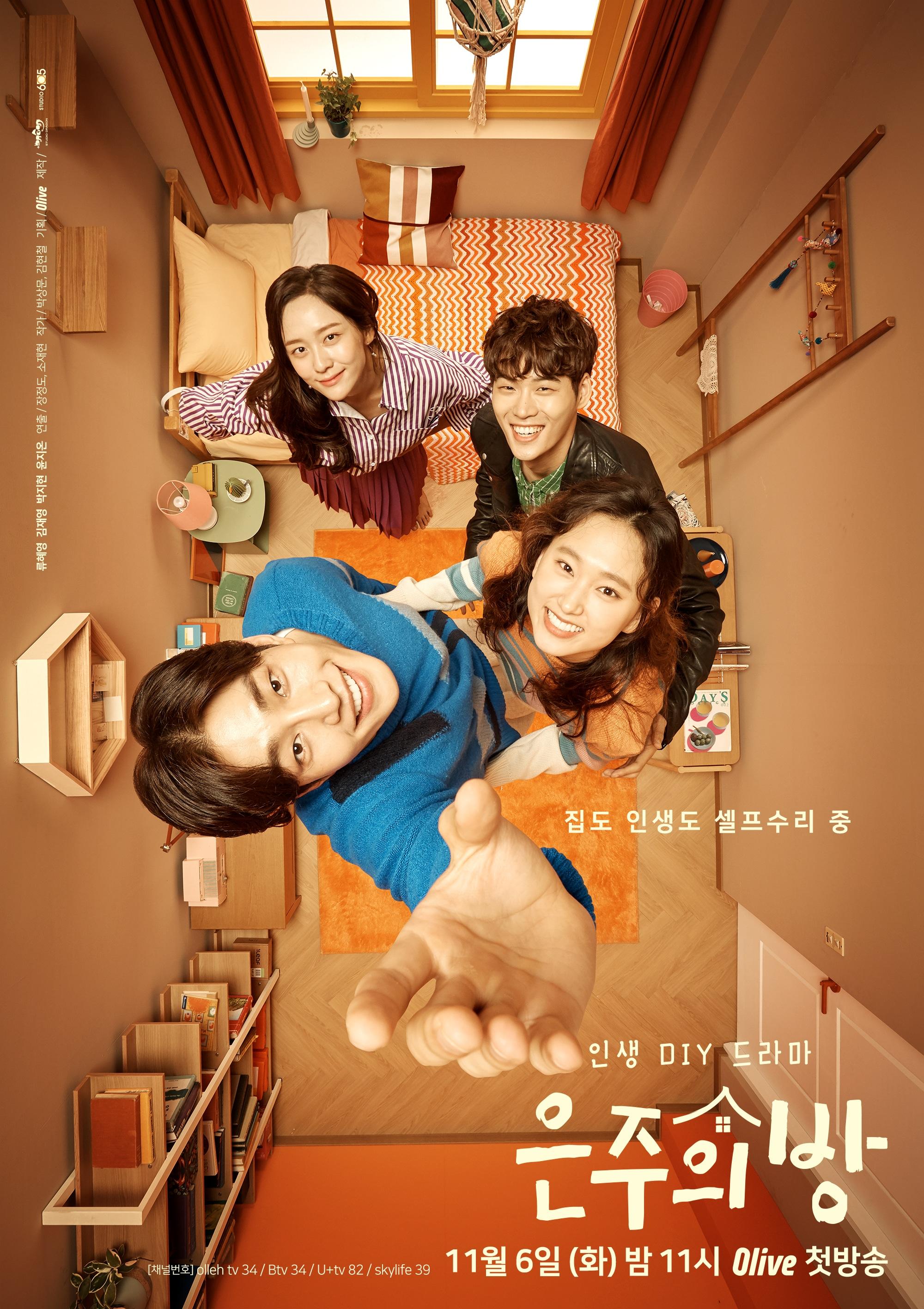[تصویر:  Eun_Joos_Room_Poster_1.jpg]