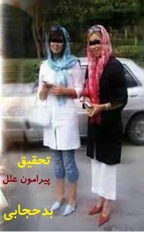 تحقیق پیرامون علل بدحجابی