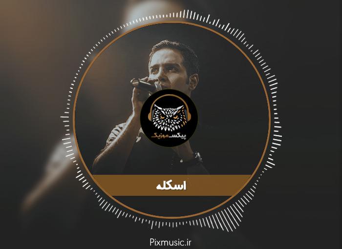 متن آهنگ اسکله از محسن یگانه