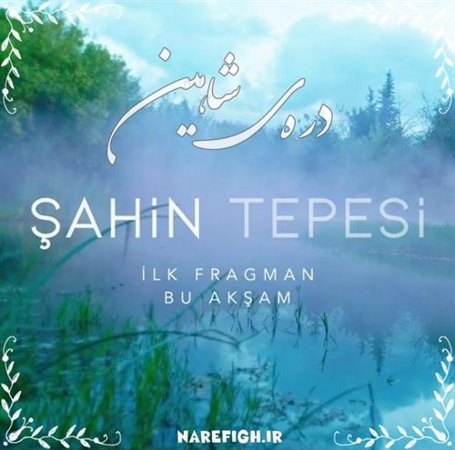 دانلود سریال تپه شاهین [Sahin Tepesi] با زیرنویس فارسی محصول Ay Yapim