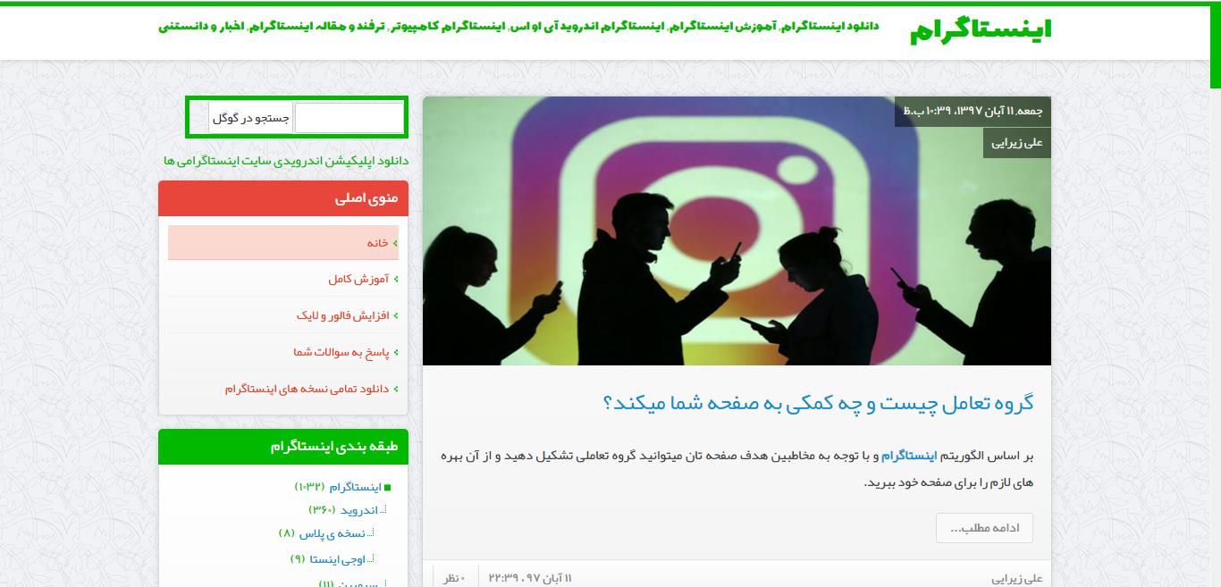قالب وب سایت اینستاگرام