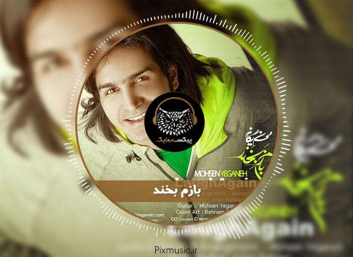 آکورد گیتار آهنگ بازم بخند از محسن یگانه