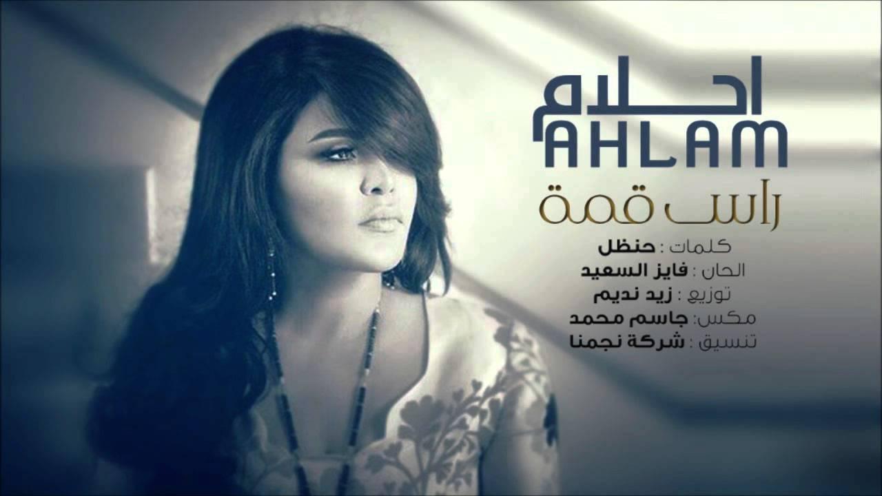 Ahlam-Ras Elqema 2015