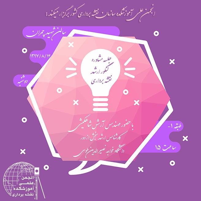 http://s8.picofile.com/file/8341766100/Moshavere_3.jpg