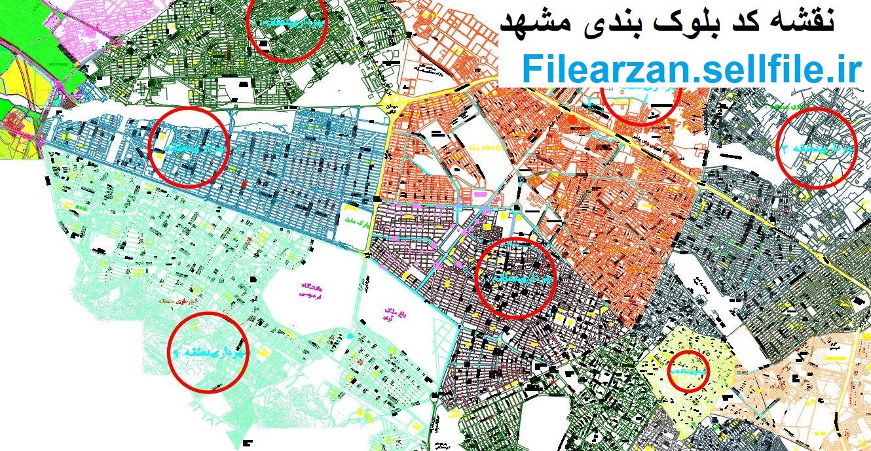 دانلود نقشه اتوکد بلوک بندی مشهد