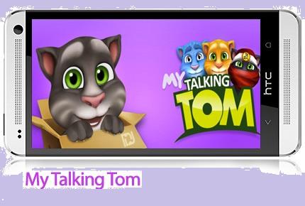 دانلود My Talking Tom - نرم افزار گربه سخنگوی من + سکه بینهایت اندروید