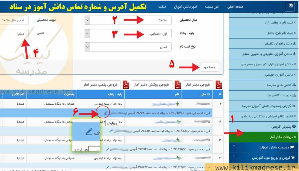 تکمیل آدرس و تلفن در سناد